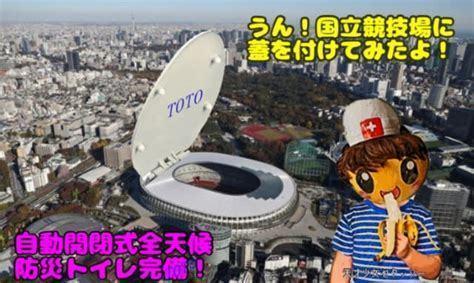 Toilet_Tokyo_Olympic_20.jpg