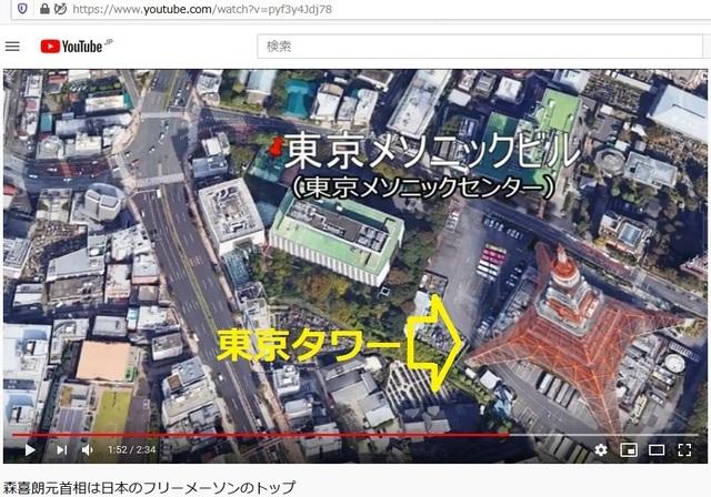 Yoshiro_Mori_is_a_top_of_freemason_logde_in_Japan_Shinzo_Abe_is_the_second_10.jpg