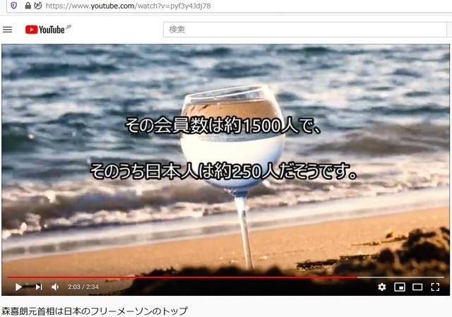 Yoshiro_Mori_is_a_top_of_freemason_logde_in_Japan_Shinzo_Abe_is_the_second_11.jpg