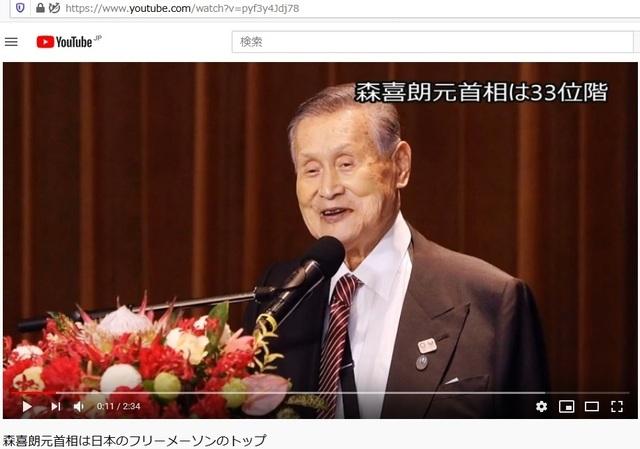 Yoshiro_Mori_is_a_top_of_freemason_logde_in_Japan_Shinzo_Abe_is_the_second_2.jpg