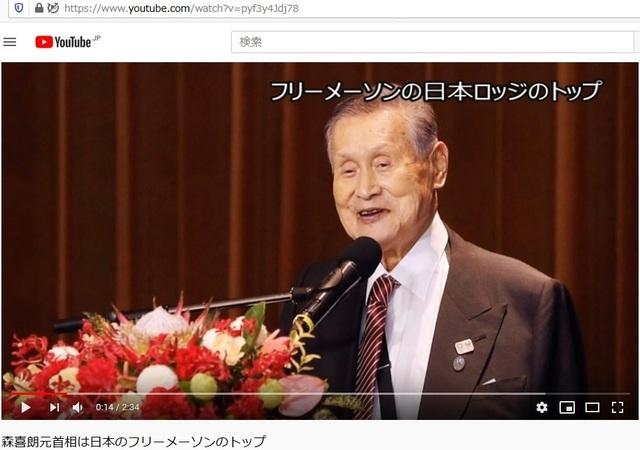 Yoshiro_Mori_is_a_top_of_freemason_logde_in_Japan_Shinzo_Abe_is_the_second_3.jpg