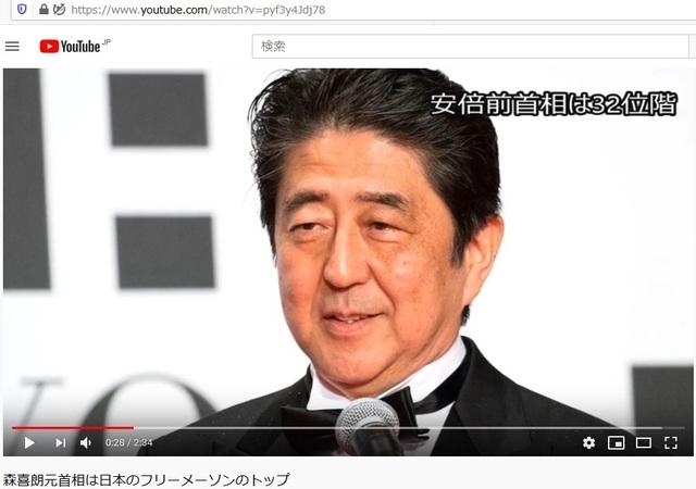 Yoshiro_Mori_is_a_top_of_freemason_logde_in_Japan_Shinzo_Abe_is_the_second_4.jpg