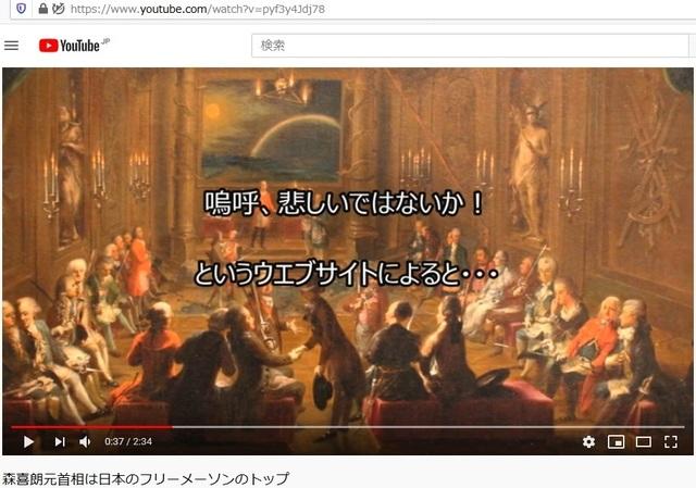 Yoshiro_Mori_is_a_top_of_freemason_logde_in_Japan_Shinzo_Abe_is_the_second_5.jpg