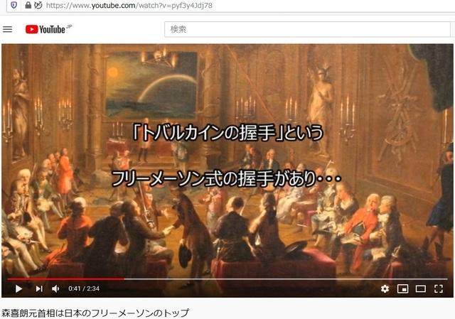 Yoshiro_Mori_is_a_top_of_freemason_logde_in_Japan_Shinzo_Abe_is_the_second_6.jpg