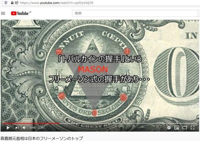 Yoshiro_Mori_is_a_top_of_freemason_logde_in_Japan_Shinzo_Abe_is_the_second_7.jpg