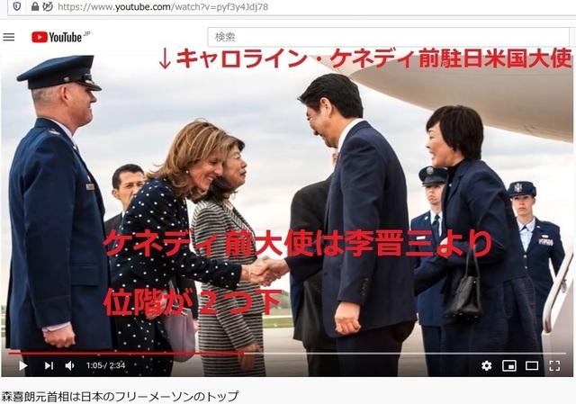 Yoshiro_Mori_is_a_top_of_freemason_logde_in_Japan_Shinzo_Abe_is_the_second_8_1_2.jpg