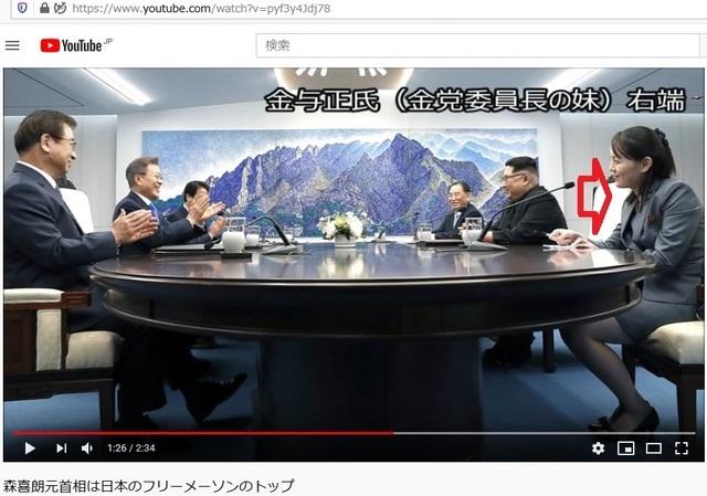 Yoshiro_Mori_is_a_top_of_freemason_logde_in_Japan_Shinzo_Abe_is_the_second_8_2.jpg