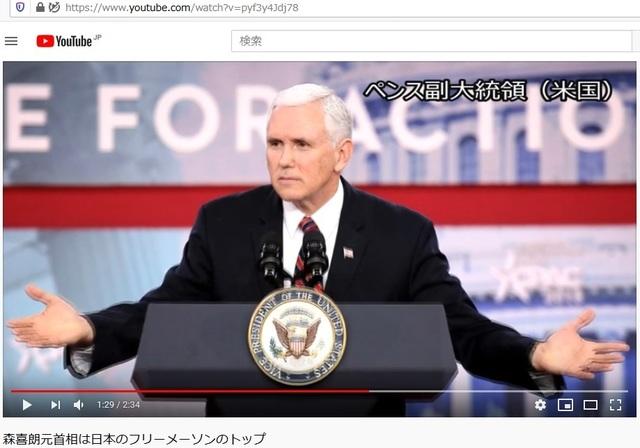 Yoshiro_Mori_is_a_top_of_freemason_logde_in_Japan_Shinzo_Abe_is_the_second_8_3.jpg