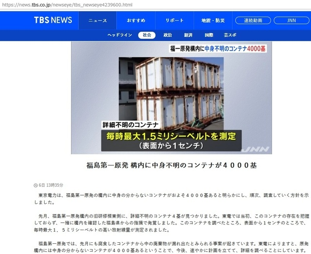 leakage_of_nuclear_1_point_5_mili_sievelt_of_4000_contenas_in_Fukushima_daiichi_newclear_power_plant_20.jpg