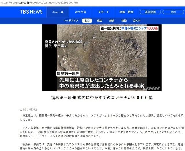 leakage_of_nuclear_1_point_5_mili_sievelt_of_4000_contenas_in_Fukushima_daiichi_newclear_power_plant_22.jpg